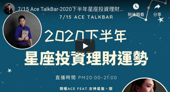 Ace TalkBar-2020下半年星座投資理財運勢