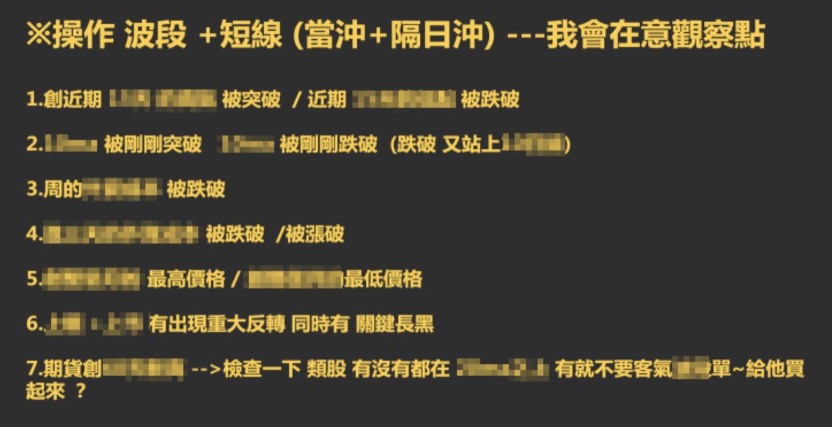 【無碼高清】期權先生的一日千里 操盤心法限時完整揭露!
