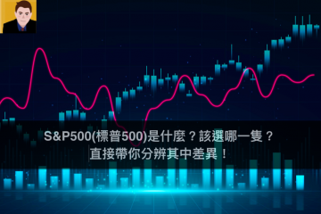 S&P500(標普500)是什麼?該選哪一隻?直接帶你分辨其中差異!