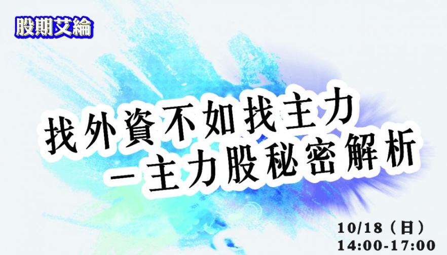 10/18(日)股期艾綸:找飆股不如找主力 ─ 主力股秘密解析(一般)