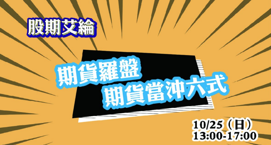 10/25(日)股期艾綸:期貨羅盤 ─ 期或當沖六式(早鳥票)