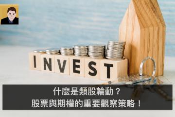 什麼是類股輪動?股票與期權的重要觀察策略!