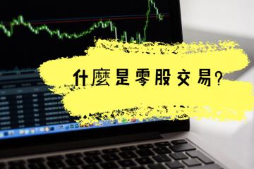什麼是零股交易?|交易時段|成交方式|搓合方式