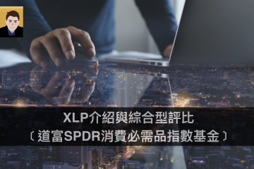 XLP介紹與綜合型評比﹝道富SPDR消費必需品指數基金﹞