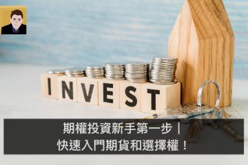 期權投資新手第一步|快速入門期貨和選擇權!