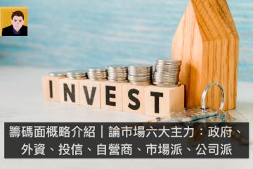 籌碼面概略介紹|論市場六大主力:政府、外資、投信、自營商、市場派、公司派