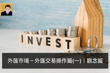 外匯市場-外匯交易操作篇(一)|觀念篇