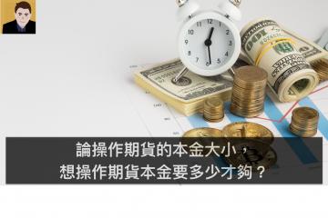 論操作期貨的本金大小,想操作期貨本金要多少才夠?