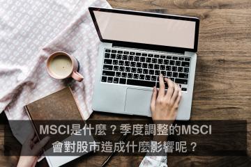 MSCI是什麼?季度調整的MSCI會對股市造成什麼影響呢?