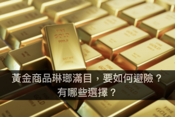 黃金商品琳瑯滿目,要如何避險?有哪些選擇?