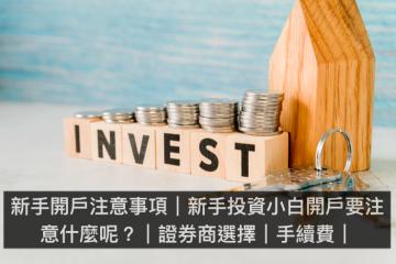 新手開戶注意事項|新手投資小白開戶要注意什麼呢?|證券商選擇|手續費|