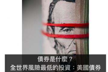 債券是什麼?全世界風險最低的投資:美國債券