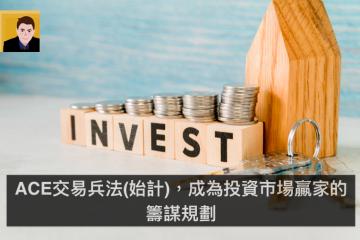 ACE交易兵法(始計),成為投資市場贏家的籌謀規劃