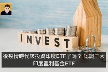 後疫情時代該投資印度ETF了嗎? 認識三大印度盈利基金ETF