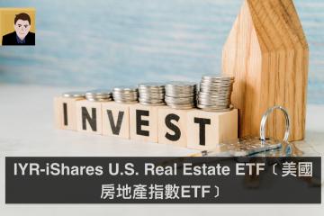 IYR-iShares U.S. Real Estate ETF﹝美國房地產指數ETF﹞