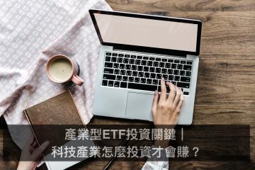 產業型ETF投資關鍵|科技產業怎麼投資才會賺?|ETF先生