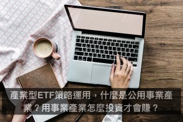 產業型ETF策略運用,什麼是公用事業產業?用事業產業怎麼投資才會賺?