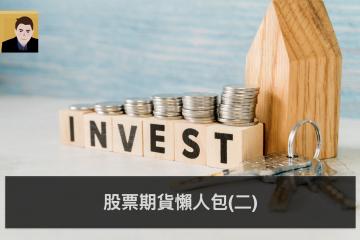 股票期貨懶人包(二)