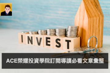 ACE榮耀投資學院訂閱導讀必看文章彙整