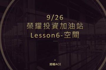 受保護的內容: 09/26 榮耀投資加油站 Lesson6:空間